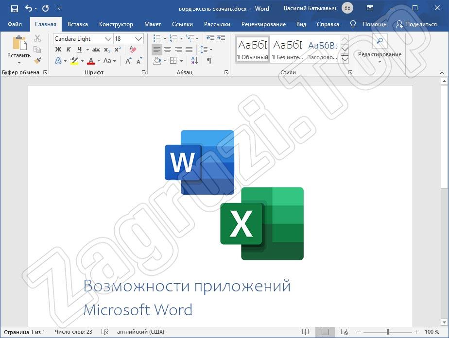 Программный интерфейс Microsoft Word
