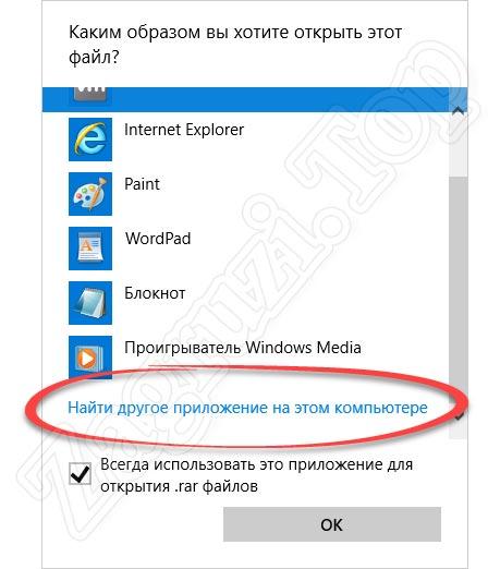 Просмотр других программ для открытия неизвестного типа файла в Windows 10