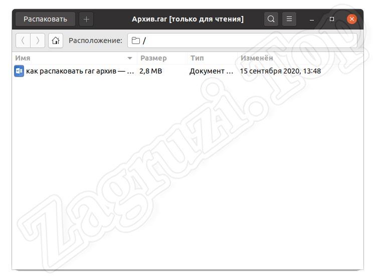 RAR-архив в Linux Ubuntu открыт