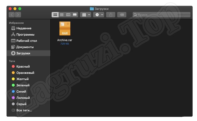 RAR-архив в macOS