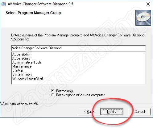 Режим установки AV Voice Changer Diamond