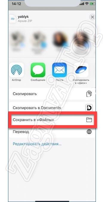 Сохранение документа в файлы на iPhone