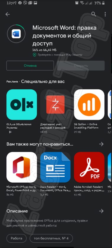 Установка Office для Android