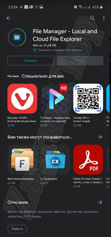 Установка приложения файлового менеджера на телефон