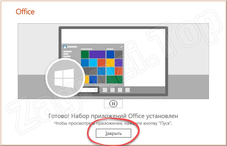 Установка Word и Excel для Windows окончена