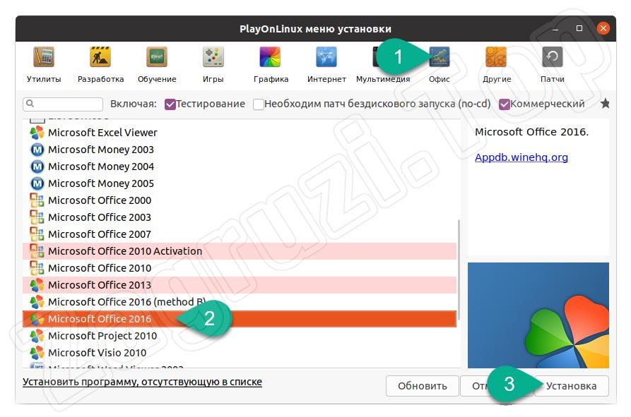 Выбор и установка Microsoft Office для Linux Ubuntu через PlayOnLinux