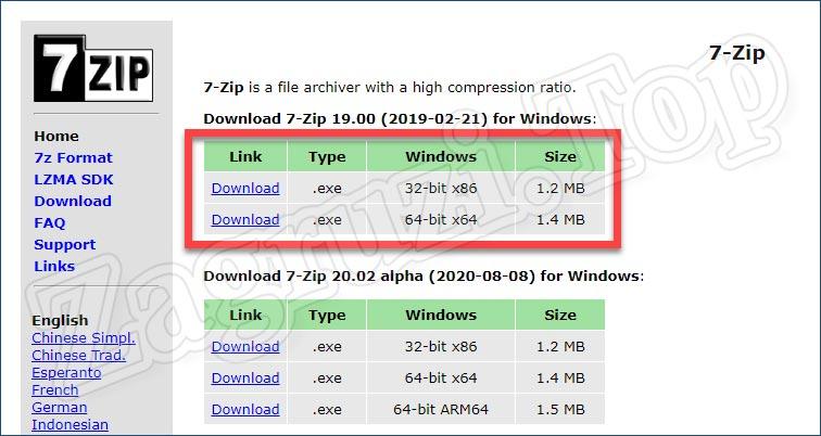 Выбор разрядности 7-ZIP при скачивании на официальном сайте