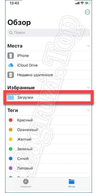 Загрузки в избранном на iPhone