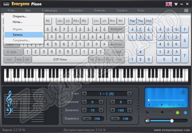 Запись трека в пианино для ПК