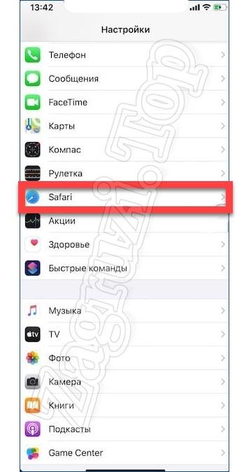 Запуск настроек Safari на iPhone