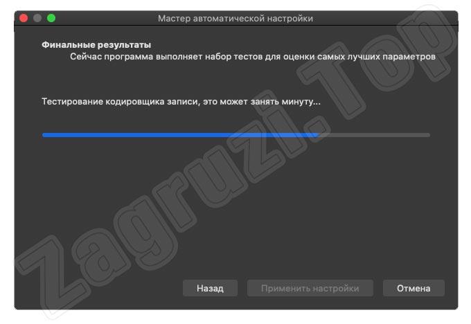 Автоматическая настройка OBS на mac при первом запуске