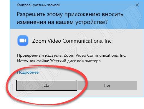 Доступ к администраторским полномочиям при установке Zoom