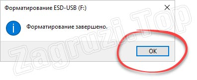 Форматирование съемного накопителя в Windows 10 завершено