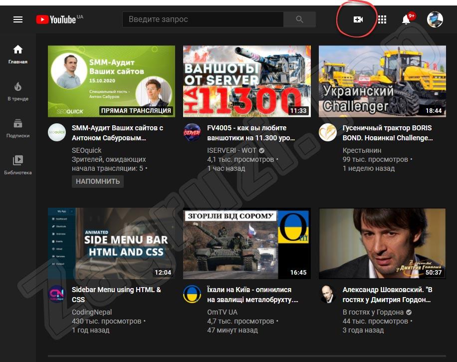 Иконка добавления нового материала на YouTube