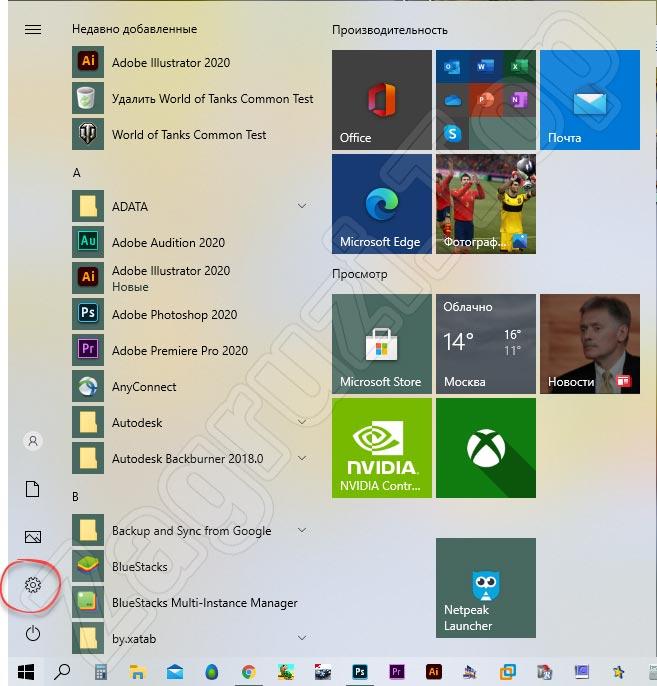 Иконка настроек Windows 10