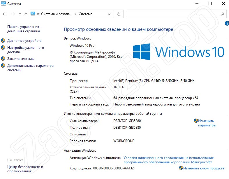 Информация о Windows 10