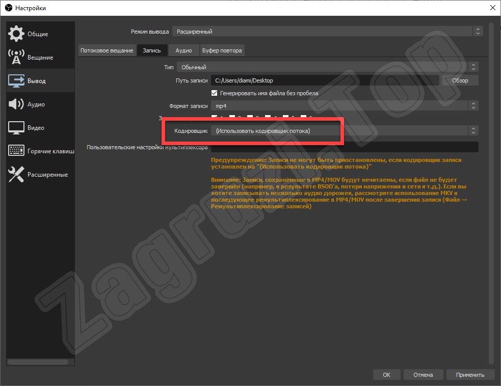 Использование кодировщика потока для записи в OBS