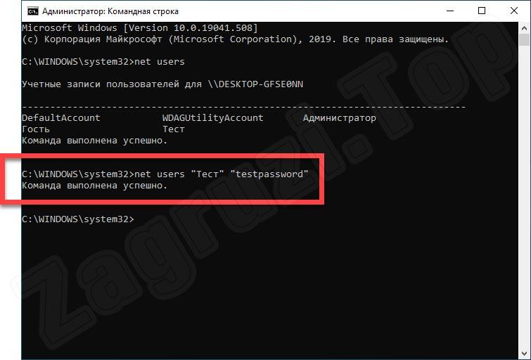 Изменение пароля Windows 10 через командную строку