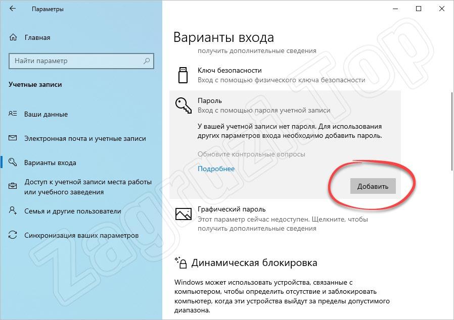 Кнопка добавления пароля в Windows 10