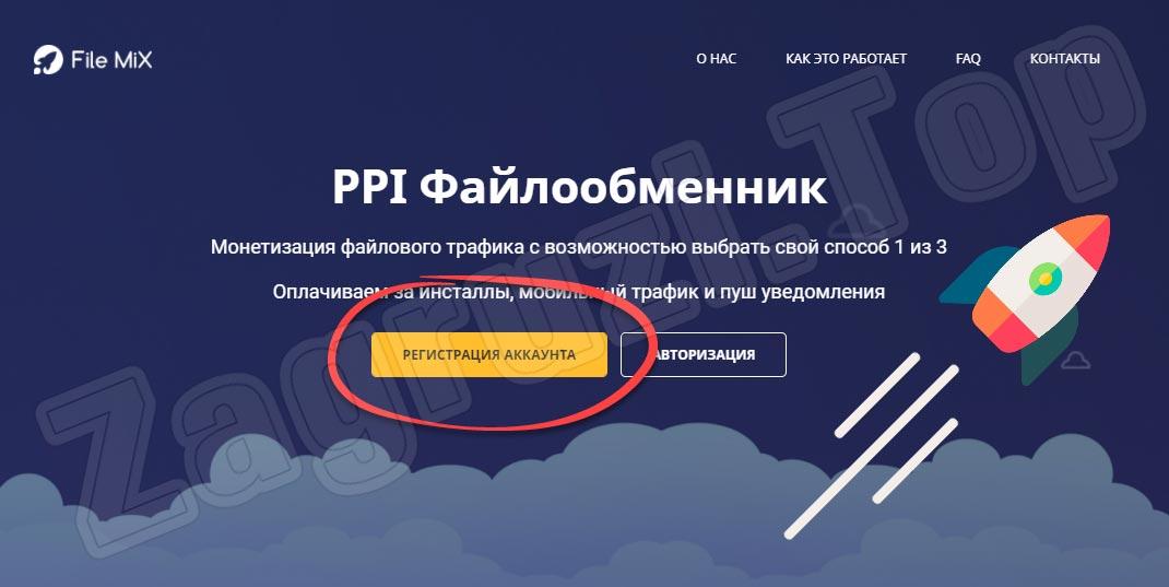 Кнопка регистрации нового аккаунта File Mix
