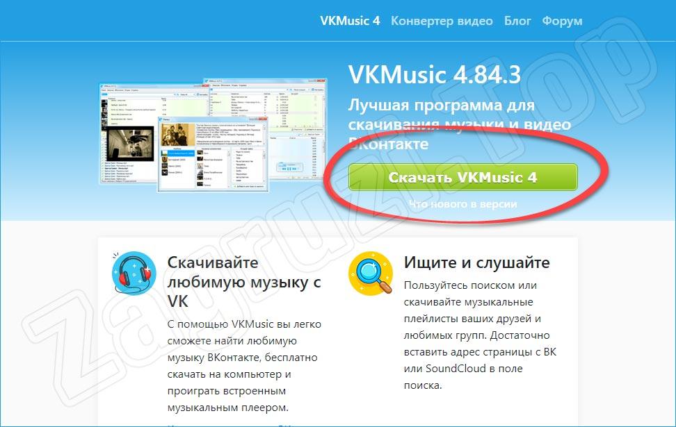 Кнопка скачивания VKMusic