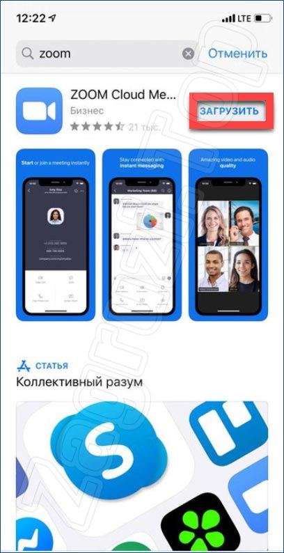 Кнопка скачивания Zoom на iOS