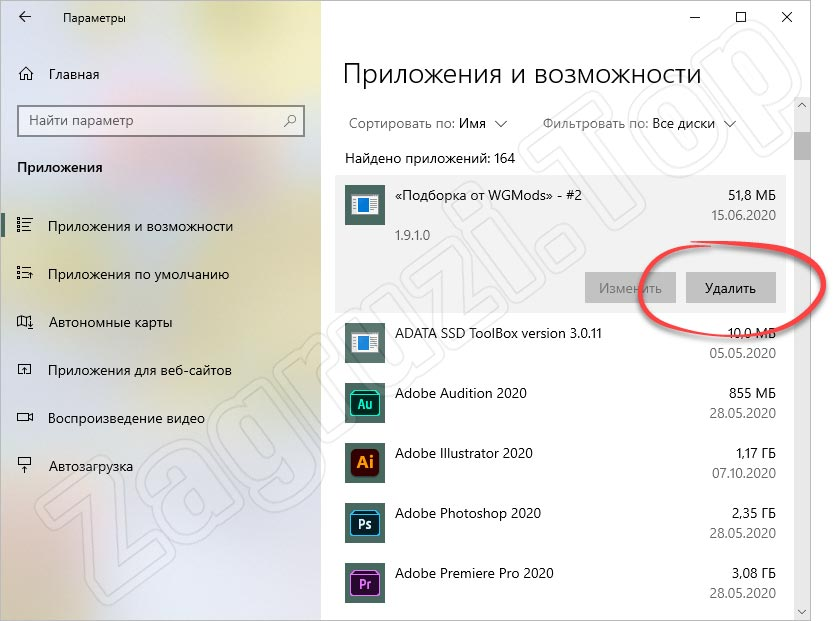 Кнопка удаления приложения в Windows 10