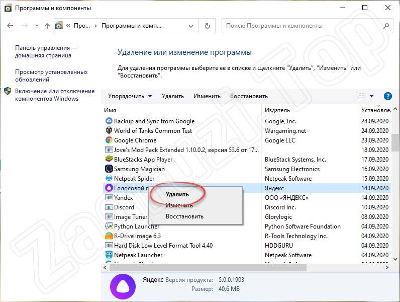 Кнопка удаления программы в панели управления Windows 10