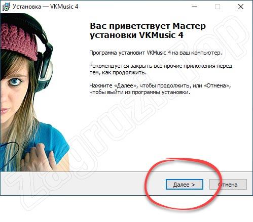 Начало установки VKMusic