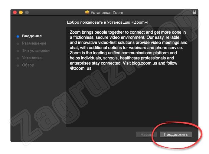 Начало установки Zoom на mac