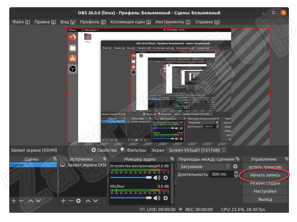 Начало записи экрана ноутбука в Linux