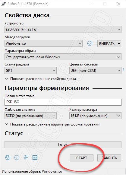 Начало записи Windows на флешку через Rufus