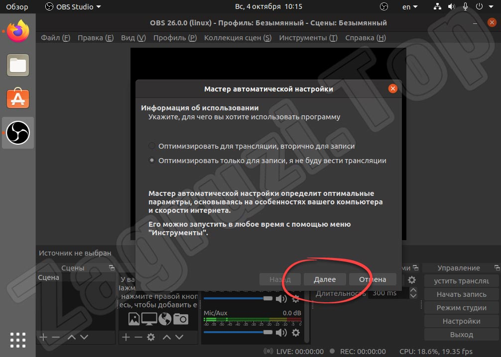 Настройка OBS в Linux для записи видео