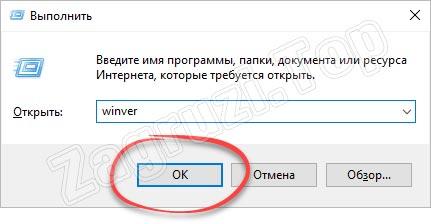 Определение версии Windows 10 через утилиту выполнить и winver