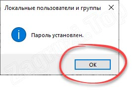 Пароль для локального пользователя в Windows 10 установлен