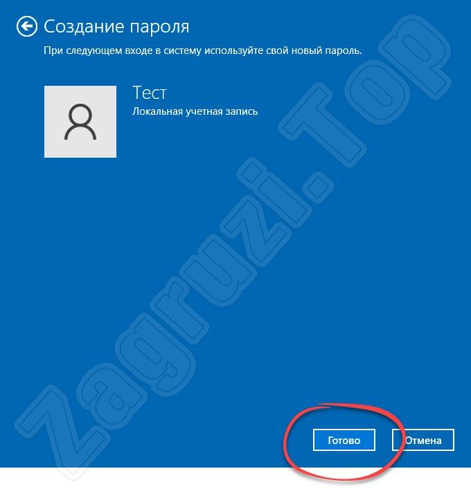 Пароль добавлен в Windows 10