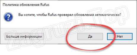 Первый запуск Rufus