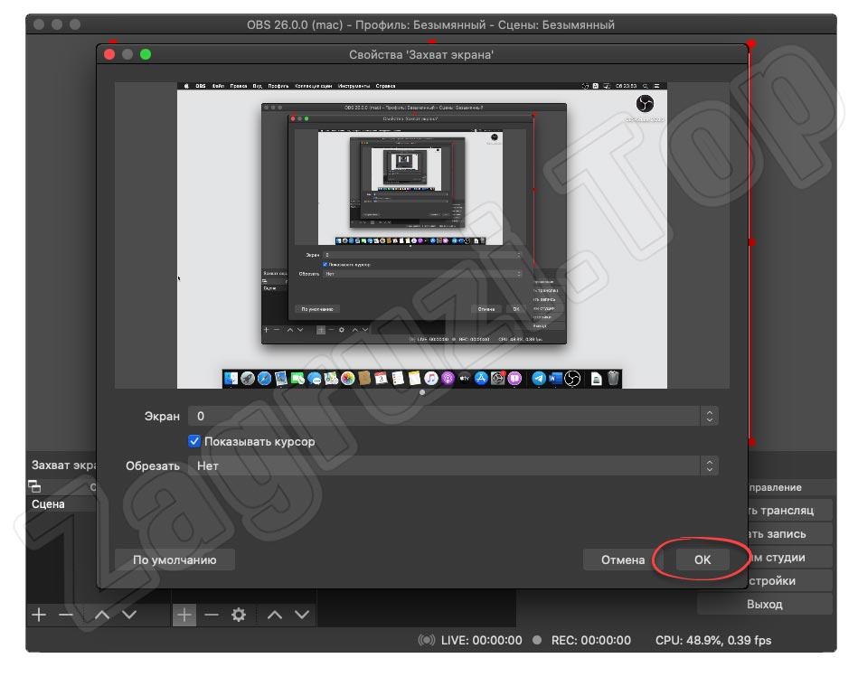 Подтверждение добавления источника захвата экрана в OBS на mac