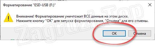 Подтверждение форматирования флешки в Windows 10