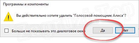 Подтверждение удаления программ в панели управления Windows 10