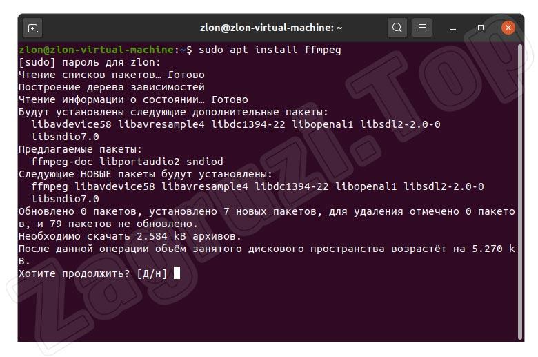 Подтверждение установки ffmpeg в Ubuntu