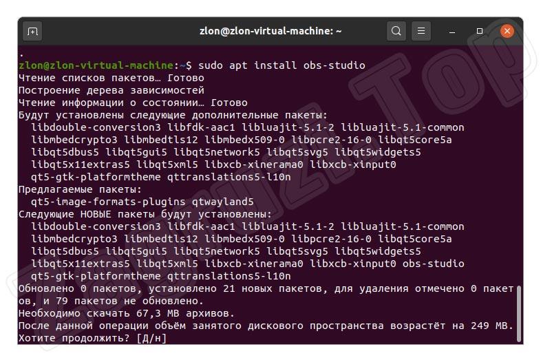 Подтверждение установки OBS в Linux