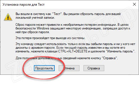 Подтверждение установки пароля для пользователя в Windows 10