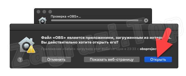 Подтверждение запуска OBS на mac