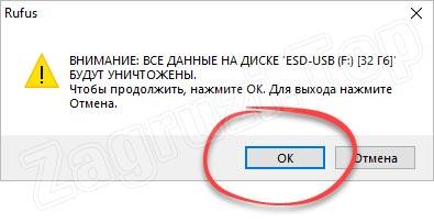 Предупреждение о потере данных при записи ОС на флешку через Rufus