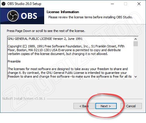 Принятие лицензии при установке OBS