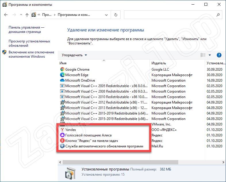 Программы, добавленные File Mix