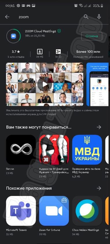 Процесс установки Zoom на Android