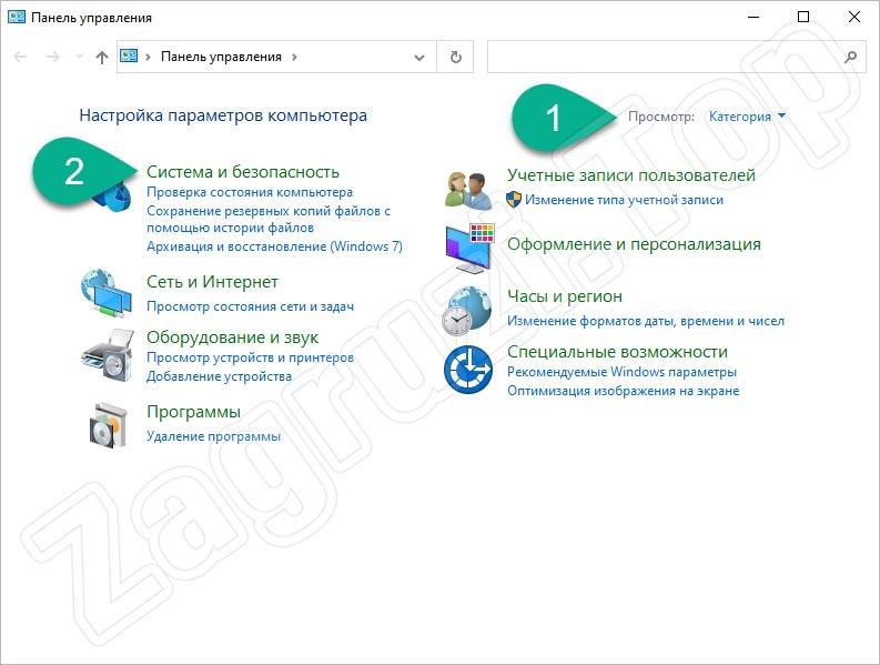 Система и безопасность в панели управления Windows 10