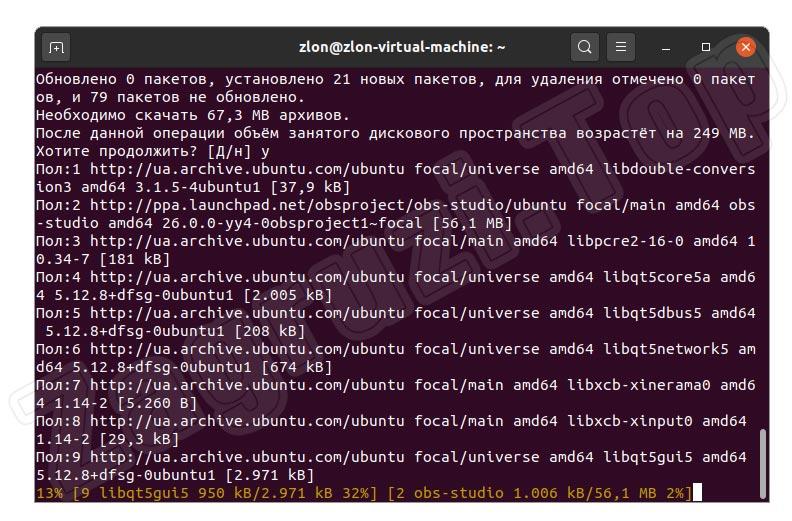 Скачивание пакетов OBS в Linux
